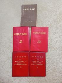 中国共产党章程(5本)