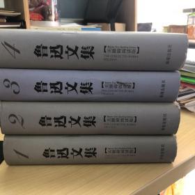 鲁迅文集(全四册):无障碍阅读版