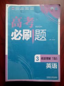 高考必刷题,高中英语 阅读理解7选5,高中英语辅导,内有答案及解析