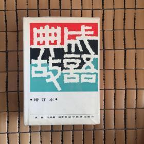 成语典故 增订本(精装)
