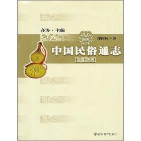 中国民俗通志(医药志)