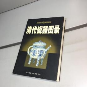 清代瓷器图录(中国收藏与鉴赏丛书)(铜版彩页)【一版一印 9品 +++ 正版现货 自然旧 多图拍摄 看图下单】