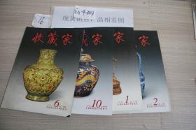 收藏家2001年1 2 6 10四本合售