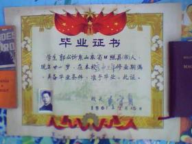 老毕业证书;学生郭*系山东日照县人,在本校高中三年修业期满,。。。准予毕业。此证。
