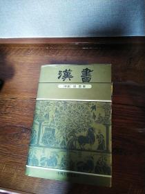 中华传世精品珍藏文库:汉书