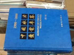 中国水利发电年鉴 第六卷(1998-2000)