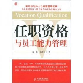 任职资格与员工能力管理