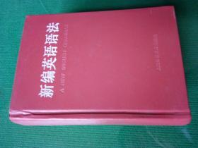 新编英语语法(第三版)