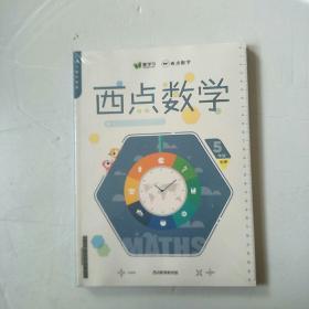 西点数学 5年级秋季【全新未开封】