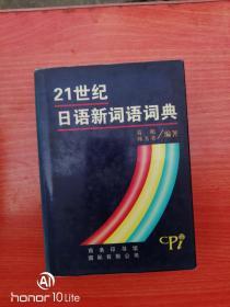 21世纪日语新词语词典