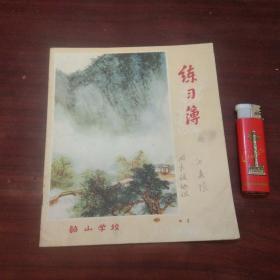 作业本:练习簿(韶山学校)(1965年南京人民印刷厂)