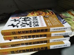 中国好味道:超人气家常菜分步详解,学做养生家常菜。7天精通家常菜。大火烹炒家常美味。》共4本合售,正版书
