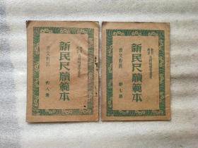 新民尺牍范本【初七.八册.2本合售】有画线