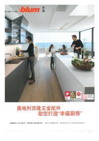 时尚家居2012年5月(副刊)