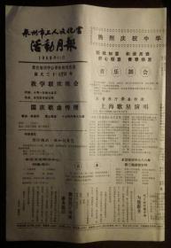 老报纸:泉州市工人文化宫活动月报(1988年/10月)