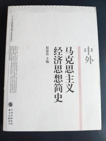 中外马克思主义经济思想简史