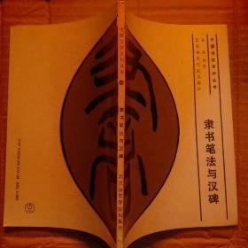 隶书笔法与汉碑  中国书法系列丛书