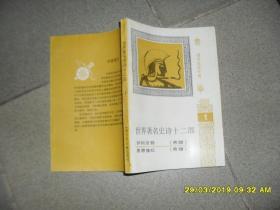 世界著名史诗十二部 第1卷:伊里亚特.奥德修纪(85品大32开1992年1版1印248页缩写本连环画)43958