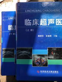 临床超声医学[上下册]