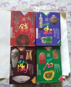 古玩文化丛书:说钱、说玉、说陶、说石(四本合售)一版一印