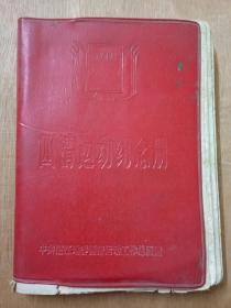 四清运动纪念册