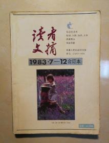 读者文摘1983.7一12合订本