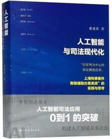 """人工智能与司法现代化:""""以审判为中心的诉讼制度改革:上海刑事案件智能辅助办案系统""""的实践与思考"""