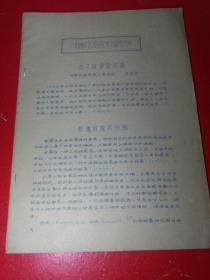 广州地区医药卫生学术报告资料---有关眩晕的问题。(油印)