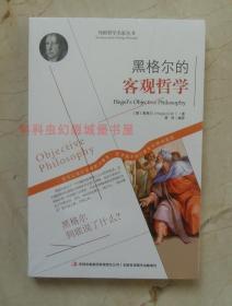 【正版现货】外国哲学名家丛书:黑格尔的客观哲学 吉林出版集团