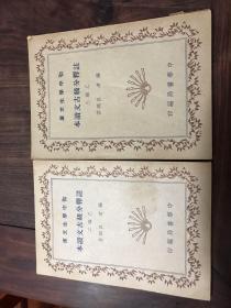 初中学生文库:注释分级古文读本  乙编二.乙编三   共2册