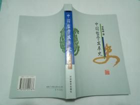 张怀承《中国哲学发展史》    书95品如图