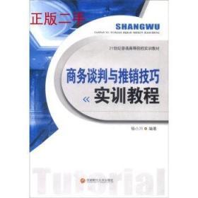 商务谈判与推销技巧实训教程9787550419087