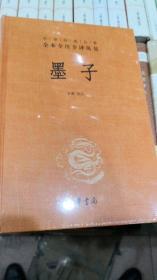 墨子:中华经典藏书  全本全注全译丛书