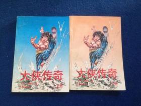 (10-2)温瑞安著 武侠小说 大侠传奇(2全)