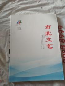 市北文艺(青岛).