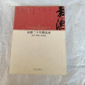 1993-2013《嘉德二十年精品录》油画 雕塑 装置卷