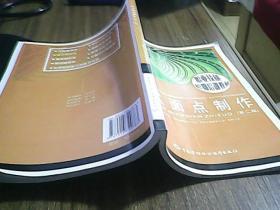 中式面点制作{职业技能短期培训教材}(第二版)