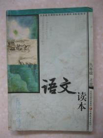 语文读本 九年级 上册(义务教育课程标准实验教科书配套用书)