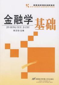 金融学基础(经济与管理专业基础课系列教材) 正版 韩玉珍   9787563814022
