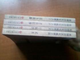 高碑店文化集萃:武术、豆腐丝、老街旧事和音乐戏曲共4本合售  一版一印