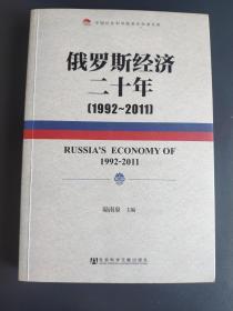 中国社会科学院老年学者文库:俄罗斯经济二十年(1992-2011)