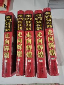 走向辉煌:中国共产党党史学习资料(全5册 16开精装)