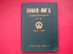 齐齐哈尔第一机械厂志(第一卷)1947-1981  地方志类