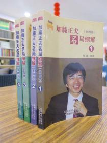 加藤正夫名局细解(全四册) 2010年一版一印仅3000套  选录的都是加藤正夫九段与同时代顶尖棋手比较经典的实战对局