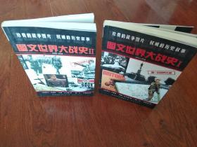 图文世界大战史(1、2)