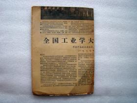 云南日报,1977年。全国工业学大