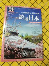 游遍日本:图说天下·国家地理系列(全球最美的地方精华特辑)