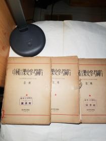 中国音乐史参考图片第一,二,三辑