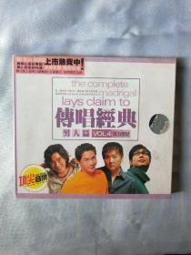 傅唱经典男人篇VOL4宝力男星  VCD