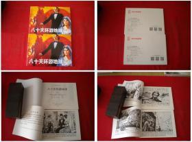 《八十天环游地球》一套两册,50开时圣画,人美2015.11出版10品,5265号,连环画